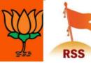 छत्तीसगढ़ में आरएसएस नेता के घर में घुसकर भाजपा नेताओं ने की तोड़फोड़, जान से मारने की धमकी दी
