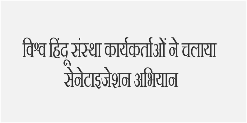विश्व हिंदू संस्था कार्यकर्ताओं ने चलाया सेनेटाइजेशन अभियान