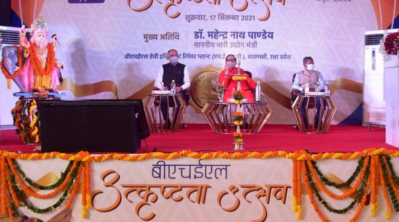 केंद्रीय भारी उद्योग मंत्री डा.महेंद्रनाथ पांडेय ने भेल कर्मचारियों को प्रदान किए एक्सेल पुरूस्कार