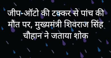 जीप-ऑटो की टक्कर से पांच की मौत पर, मुख्यमंत्री शिवराज सिंह चौहान ने जताया शोक